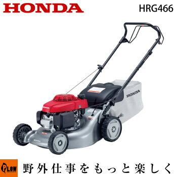 ホンダ芝刈機HRG466K1SKJA