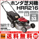 草刈り機ホンダ芝刈り機hrr216vkaエンジン自走式速度調節刈幅53cm[HRG466HR]