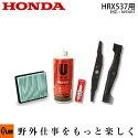 ホンダ歩行型芝刈機HRX537用お手軽メンテナンスセット