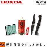 ホンダ歩行型芝刈機 HRX537用お手軽メンテナンスセット 【機番〜1693051に対応】