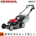 ホンダ芝刈り機HRX537HXJ