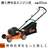 芝刈り機 エンジン 小型 手押し式 プラウ GC410 刈幅41cm 刈高さ20〜60mm 家庭用 [ 芝刈機 草刈り機 草刈機 ph-gc410 ] PLOW