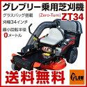 乗用芝刈機グレブリーZT34ゼロターングラスバッグ搭載21馬力660ccエンジン式刈幅34インチ(86cm)【915210815134】