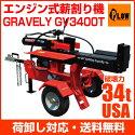 【送料無料】薪割り機薪割機USAメーカーGRAVELYグレヴリー34-Ton34トン破砕力エンジン薪割機【smtb-TK】