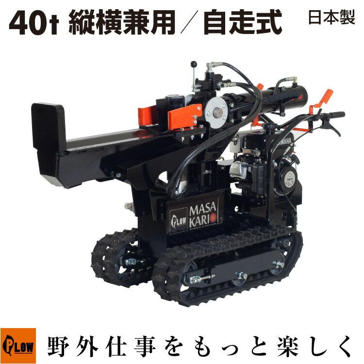 ガーデニング機器, 薪割り機  MS4000J 40 PLOW MASAKARI