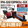 PLOW新型13トン薪割り機PH-GS13PRO
