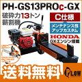 PLOW����13�ȥ�ų�굡PH-GS13PRO