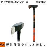 PLOW 薪割り用 ハンマー斧 HMR3000 3kg 910mm [ 薪ストーブ 薪づくり 薪割 薪割り ]