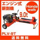 [ 小型エンジン式薪割り機 ] 薪割り機 薪割機 横型 破壊力9.0トン PLOW PLV-9T [ 薪ストーブ ]