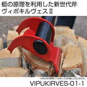 【 新革命!梃の原理を利用し薪を割る! 】ヴィポキルヴェス2 VIPUKIRVES-01-1 …