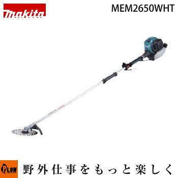 マキタ4サイクルエンジン刈払機MEM2650WHTツーグリップテンションレバー式25.4cc