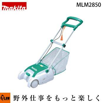 マキタ電動芝刈機MLM2850リール式5枚刃刈込幅280mm