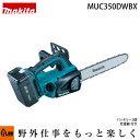 マキタ 充電式チェンソー MUC350DWBX 35cm 36V 2.2Ahバッテリー×2・充電器付 91PX-52E