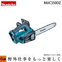 マキタ 充電式チェンソー MUC350DZ 35cm 36V 本体のみ 91PX-52E