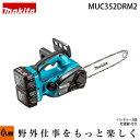 マキタ 充電式チェンソー MUC352DRM2 35cm 36V(18V×2) 18Vバッテリー4.0Ah×2・充電器付 91PX-52E