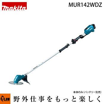 マキタ電動刈払い機MUR142WDZ14.4Vツーグリップハンドル刈払い機本体のみ
