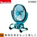 マキタ 充電式産業扇【CF300DZ】本体のみ
