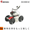 ゼノア 自走式 傾斜 草刈り機 ZGC300D-EZ 967035201】納期:5月以降