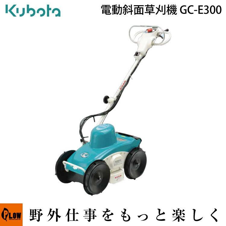 Kubota(クボタ)『スイング式電動草刈機 しずかる(GC-E300)』