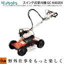 草刈機 クボタ 自走式草刈機 GC-K402EX カルマックス