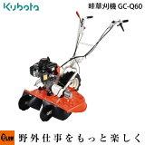 【新発売】クボタ 軽量畦畔・あぜ草刈機 カルスキュート GC−Q60 刈幅600mm 2.5ps バックギア機能