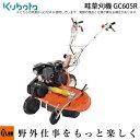 【新発売】クボタ 畦畔・あぜ草刈機 カルステージ GC605R 刈幅600mm 4.9ps バックギア機能
