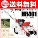 オーレック自走式草刈機ハンマーナイフローターHR401