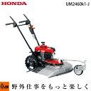 ホンダ 草刈機 UM2460K1-J 自走草刈機 HONDA 本田