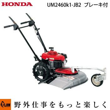 ホンダ草刈機UM2460JB自走草刈り機自走草刈機【始動確認・送料無料】
