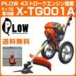 ラクラク移動モップ式エンジン草刈機X-TG001A4サイクルエンジンPLOW