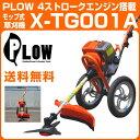 [送料無料] 腰らくらく PLOW モップ式 草刈り機 エンジン式 X-TG001A