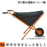 【7月入荷予定】PLOW 折り畳み運搬カート 一輪車 CART-004 ねこ車 ねこぐるま ネコ車 ネコぐるま