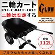 【在庫有り】PLOW 二輪運搬カート 【PH-CART-001】【肥料・薪の運搬 移動カート 移動ワゴン 台車 ダンプ 運搬車 2輪カート 】