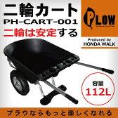 【即納 在庫有り】PLOW 二輪運搬カート 【PH-CART-001】【肥料・薪の運搬 移動カート 移動ワゴン 台車 ダンプ 運搬車 2輪カート 】
