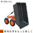 PLOW 運搬用ダンプカート L 【PH-DUMP-CART...