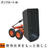PLOW 運搬用ダンプカート M [ノーパンクタイヤ仕様] 【PH-DUMP-CART-M】 ねこ車 ねこぐるま ネコ車 ネコぐるま