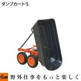 【あす楽対応】 PLOW 運搬用ダンプカート S 【PH-DUMP-CART-S】【肥料・薪の運搬】【移動カート】【移動ワゴン】【台車】【ダンプ】【リアカー】【運搬車】