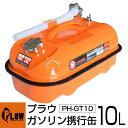 ガソリン携行缶 10L 横型 10リットル PLOW PH-GT10 金属製ノ...
