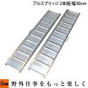 アルミブリッジ耐過重0.5t長さ1800mm幅300mm[型式ss90956]【2本1組】【ALUMI_BRIDGE】アルミブリッジ