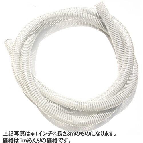 3インチ〔75ミリ〕エンジンポンプ用吸水サクションホース【1メートル】