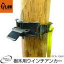 ウインチ アタッチメント ウインチ用簡易架台 樹木用ウインチアンカー PCA-1269 ポータ...