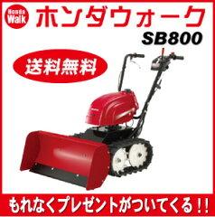 メーカー:ホンダ【K】ホンダ除雪機 ホンダブレード除雪機ユキオス SB800【smtb-TK】
