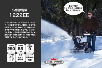 手押し式小型除雪機エンジン式B&S1222EE【アメリカ製シングルステージ除雪機お手軽除雪機金属オーガ】