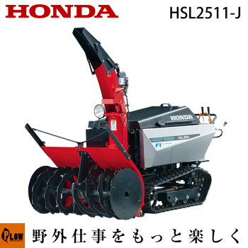 【台数限定】ホンダ大型除雪機HSL2511-Jスマートオーガシステム、FIシステム世界初搭載!