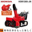 除雪機 家庭用 ホンダ HSM1380i-JN 中型 エンジン式 ハイブリッド 除雪幅80cm ボディカバー+ワイヤーロック プレゼント 条件付き送料無料