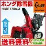 [ 即納 送料無料 ] ホンダ除雪機 小型除雪機 HSS1170n-J スノーラ エンジン式 家庭用 [ 安心配達説明サービス対応 ]
