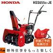 ホンダ小型除雪機HSS655c-JE