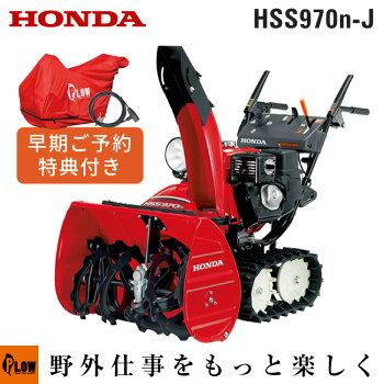 ホンダ小型除雪機HSS970nJ