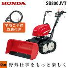 ホンダ/SB800J