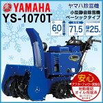 ヤマハ除雪機小型除雪機スノーメイト10馬力静音設計YT-1070T